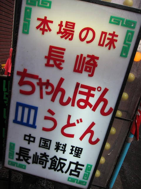 長崎飯店 (渋谷) ちゃんぽん