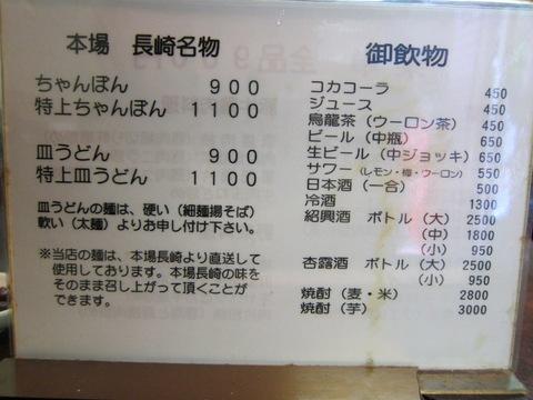 長崎飯店 (渋谷) 皿うどん