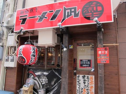 長崎 (渋谷) ちゃんぽん