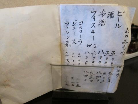 長崎 (渋谷) 皿うどん