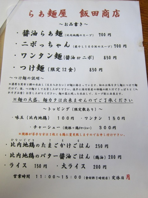 飯田商店 (湯河原) ワンタン麺(ニボ)