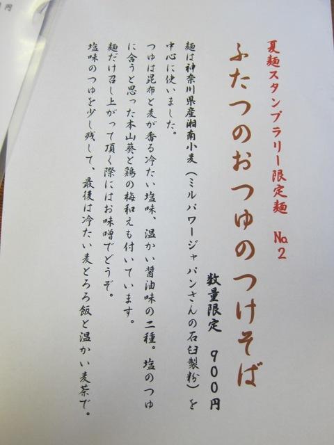 飯田商店 (湯河原) ふたつのおつゆのつけそば