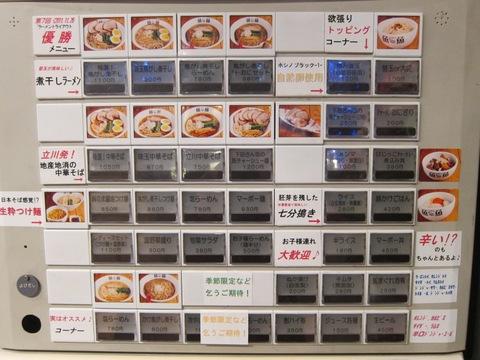 立川中華そば 魚魚 (立川) 試食会
