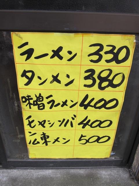 龍亭 (武蔵小山) 焼きそばセット