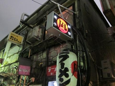 凪 新宿ゴールデン街店 (新宿) 凪油