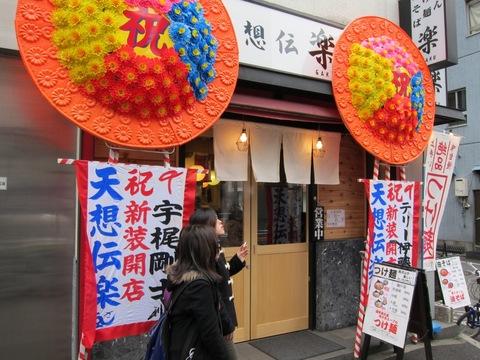 天想伝 楽 GAKU (末広町) 味玉つけ麺