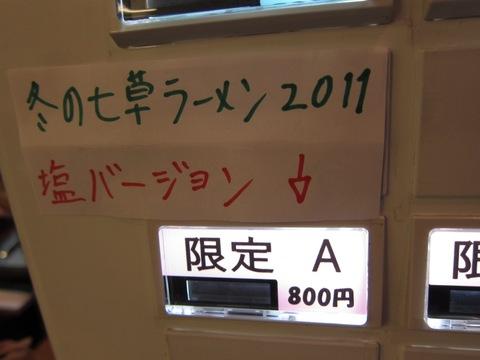 本枯中華そば 魚雷 (春日) 冬の七草ラーメン2011