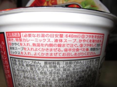 石山勇人監修 鶏のちカレーラーメン (エースコック)