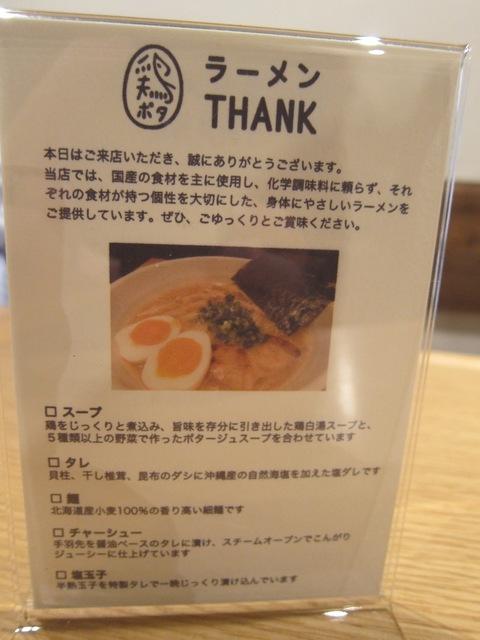 鶏ポタラーメンTHANK (大門) 塩玉鶏ポタラーメン特濃