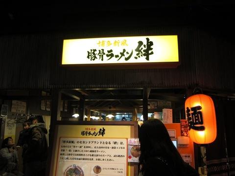 ラーメンTAIZO (渡辺通) とんこつラーメン