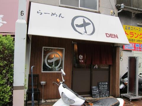 らーめん田 DEN (西大井) 冬味噌