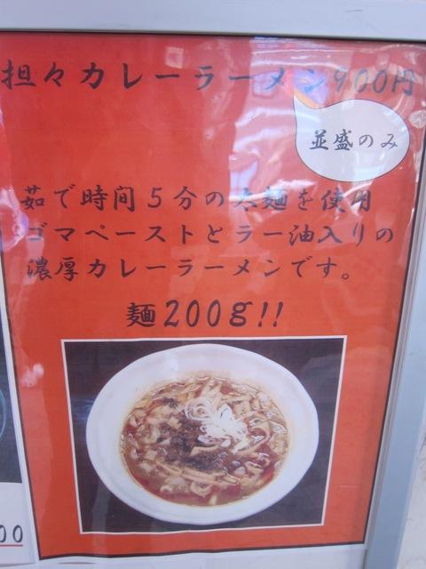 づゅる麺 池田 (目黒) 担々カレラーメン