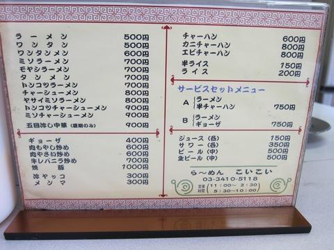 ら~めん こいこい(博龍?) (西太子堂) ラーメン半チャーハン