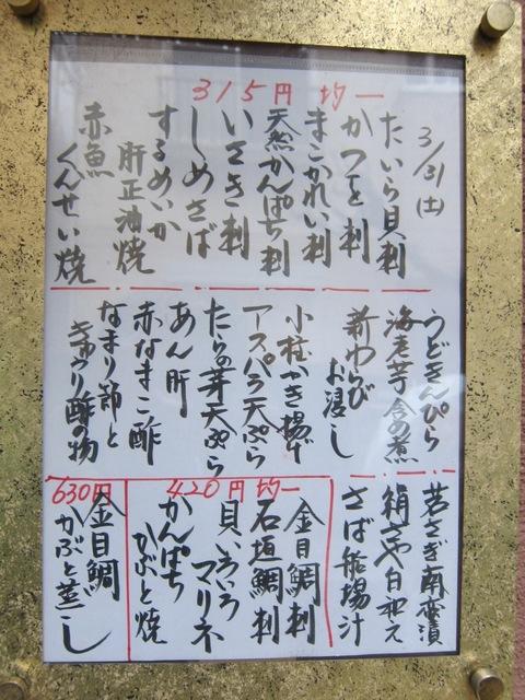 徳多和良→酒屋の酒場→千住の永見 (北千住)