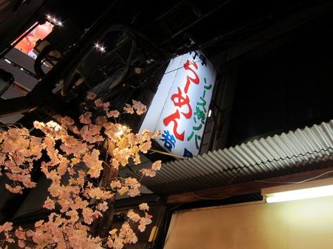 ラーメン若月 (新宿) パイタンメン