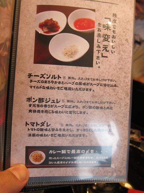 麺処 たれ屋 (渋谷) 試食会