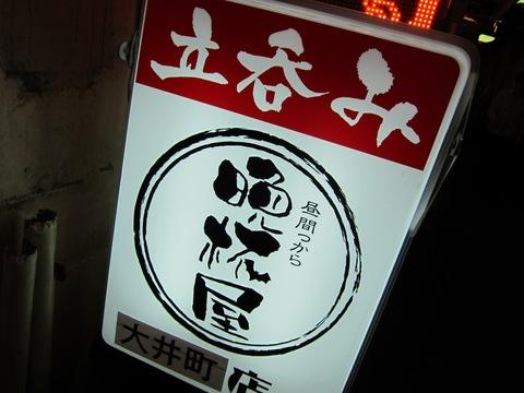 晩杯屋 大井町店 (大井町) ちょっとダケね