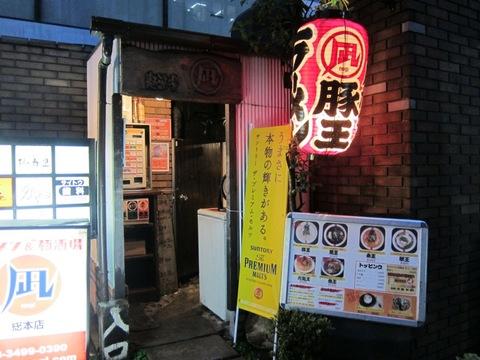 ラーメン凪 豚王 渋谷本店 (渋谷) 同じ顔対面式!