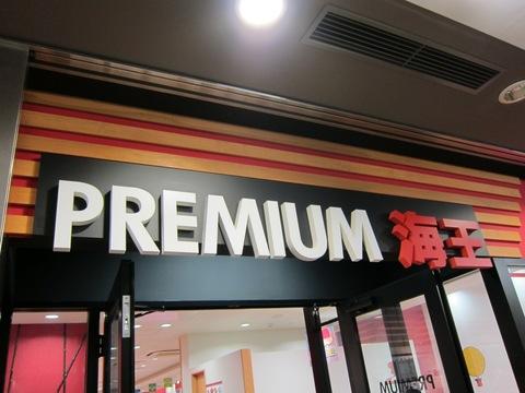 北陸富山回転寿司 PREMIUM海王Luz大森店