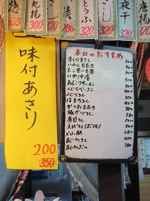 鳥万本店 (蒲田)