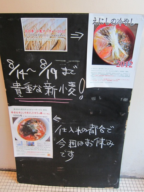 戸越らーめん えにし (戸越銀座) 小麦ヌーヴォー2012