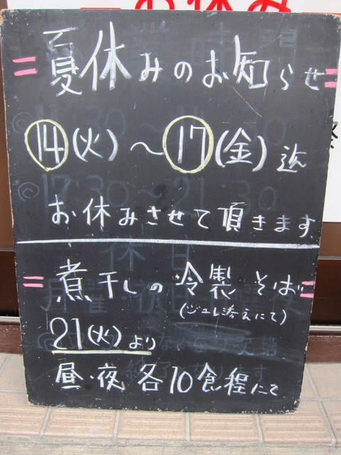らーめん田 DEN (西大井)