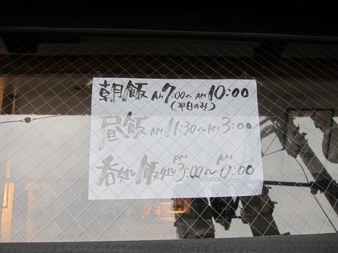 尾道のりこ家 (駒澤大学) 中華そば
