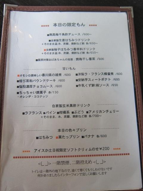adito (駒沢) 大人様定食