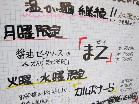 ajito (大井町) まZ