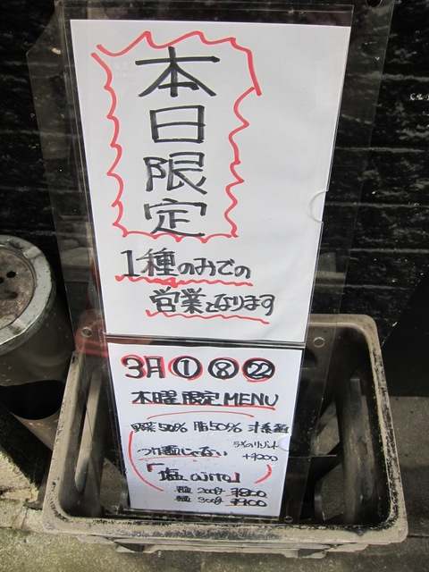 ajito (大井町) つけ麺じゃない塩ajito