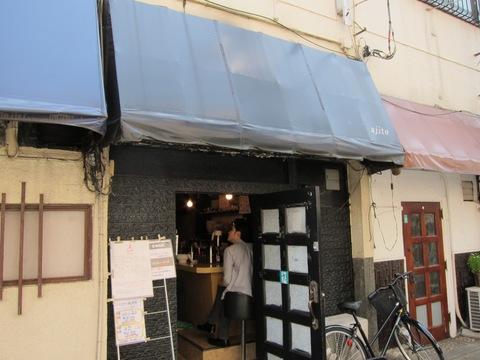 ajito (大井町) ピザソバ豚卵