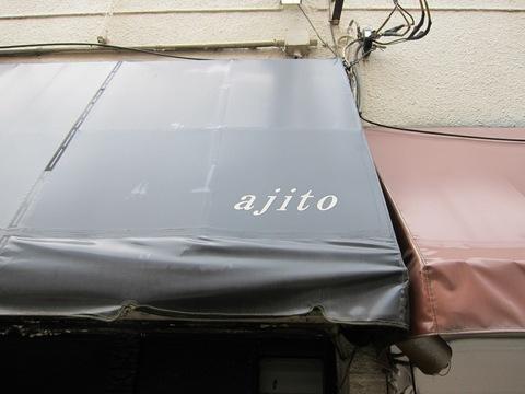 ajito (大井町) summer so肉2012