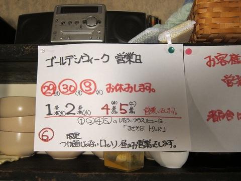 ajito (大井町)つけ麺じゃないajitoクレソンver