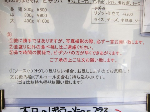 ajito (大井町) 旧トッピングスペシャルピザソバ