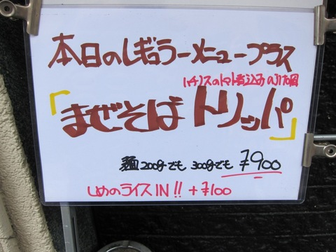 ajito (大井町) まぜそばトリッパ