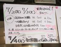 ajito (大井町) 水曜日はまぜそばDAY!