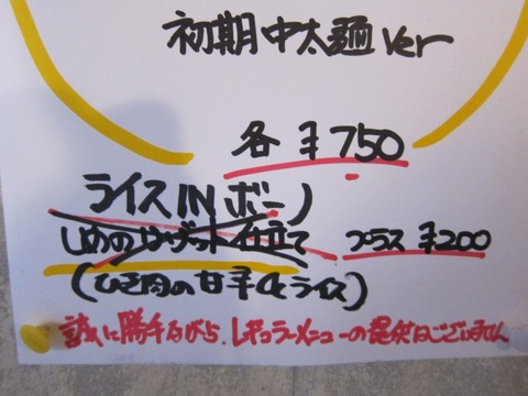 ajito (大井町) つけ麺じゃないajito
