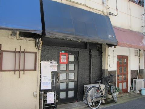 ajito (大井町) ミーソ・ソース