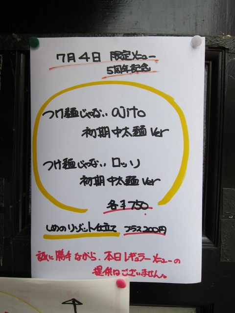 ajito (大井町)ajitoのつけ麺 the.first
