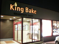 キングベークで夕食用のパンを購入
