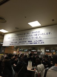 阪神百貨店スナックパークに行ってきたよ