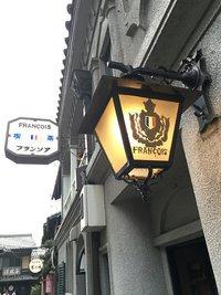 フランソワ喫茶室に行ってきたよ