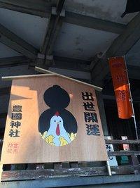 豊国神社に行ってきたよ