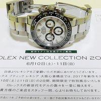 腕時計自分メモ 20170609