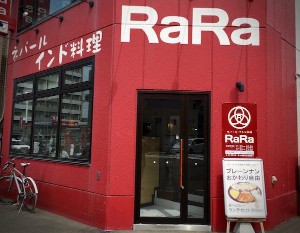 食の激戦区! 北大周辺のカレー屋RaRa