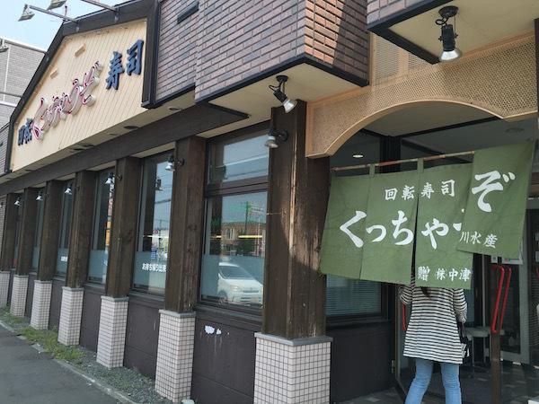 札幌市の回転寿司の魔力! 取り憑かれた「息子」