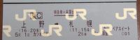 幻のカシオペアスイートと旅程組み換え(15/05/01) 2015/05/25 05:32:40