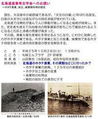 ホタテ漁の歴史と貝灰