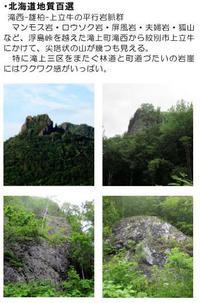 滝上町の奇岩壁