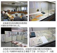 北海道古地図の展示会
